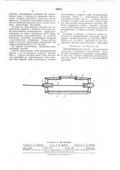 Пропорциональный счетчик рентгеновскогоизлучения (патент 290251)