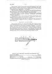 Водородный электрод для микроопределения рн и других показателей в биологических и иных жидкостях (патент 119374)