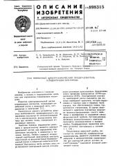 Первичный электрохимический преобразователь концентрации кислорода (патент 898315)