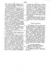 Гидроклиновое устройство (патент 899936)