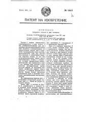 Ткацкий станок в два челнока (патент 8499)
