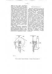 Переносная механическая наводка для приводных ремней (патент 6632)