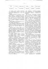 Счетная машина (патент 49498)