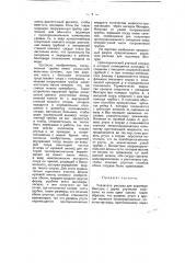 Указатель расхода для водомера вентури (патент 4141)