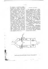 Реле переменного тока (патент 2534)