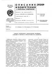 Способ раздельного определения фторидов кальция и магния в присутствии их сульфатов (патент 292109)