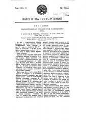 Приспособление для передачи жезла на движущийся поезд (патент 7055)