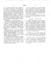 Патент ссср  292332 (патент 292332)