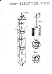 Устройство для обнаружения местоположения затонувших кораблей (патент 1662)