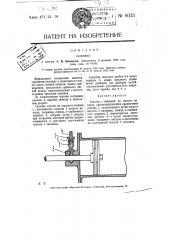 Сальник (патент 6023)