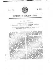 Искрогаситель для паровозов (патент 1712)