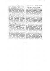 Автомат для измерения и сортировки деталей по наружным размерам (патент 57813)