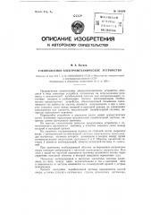 Узкополосное электромеханическое устройство (патент 120269)