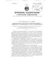 Приспособление для поддержания постоянного уровня теста в питательном бункере тестоделителя (патент 120181)
