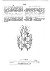 Хлопкоуборочный аппарат (патент 291678)