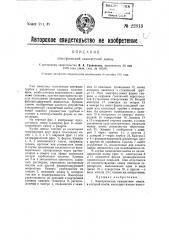 Электрическая газосветная лампа (патент 22813)