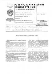 Воздухоочиститель-глушитель шума (патент 293135)