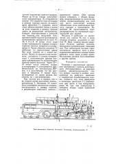 Тепловоз (патент 5575)