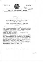 Магазинный выдвижной карандаш (патент 2348)