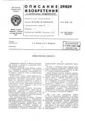 Патент ссср  291829 (патент 291829)