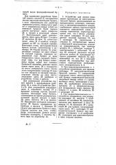 Устройство для записи показаний термометра на светочувствительной бумаге (патент 8066)