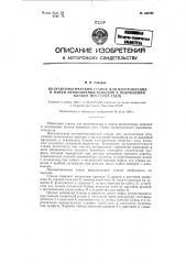 Полуавтоматический станок для изготовления и пайки проволочных выводов к основаниям блоков печатных схем (патент 122792)