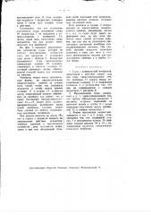 Гудок с вибрирующей мембраной (патент 1937)