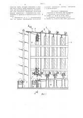 Накопитель для труб (патент 901171)