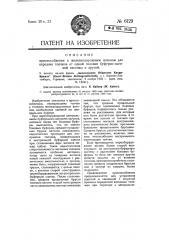Приспособление к железнодорожным вагонам для передачи толчков от одной головки буферно-сцепной системы к другой (патент 6129)