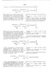 Способ получения негорючих фосфорсодержащихполимеров (патент 293009)