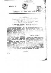 Устройство для снижения летательного аппарата легче воздуха без потери им газа (патент 13328)