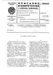 Здание круглое в плане (патент 898020)
