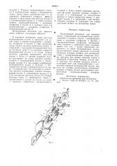 Цилиндровый механизм для дверного замка (патент 899814)