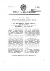 Многоклапанный ветряной двигатель с вертикальной осью и регулирующими наружными створками или жалюзи (патент 2294)