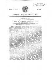 Аппарат для промывки марганца (патент 7884)