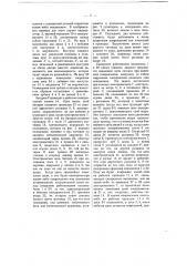 Устройство для электрической сигнализации (патент 16)