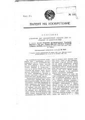 Устройство для одновременной передачи двух сообщений по радиотелеграфу (патент 1182)