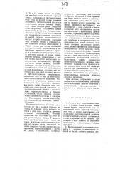 Антенна для беспроводной передачи и приема (патент 3171)