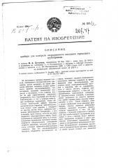 Прибор для контроля непрерывности поездного тормозного трубопровода (патент 870)