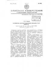 Устройство для дистанционной передачи угла поворота (патент 65098)