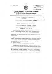 Шаговый двигатель для систем программного управления (патент 123829)