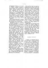 Прибор для определения под водою направления, в котором находится источник звука (патент 2454)