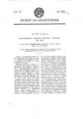 Многоклапанный ветряной двигатель с вертикальною осью (патент 2293)