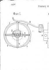 Приспособление для усиления искры запала при пуске в ход двигателей внутреннего горения (патент 1336)