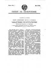Способ вулканизации каучука и гуттаперчи (патент 8795)
