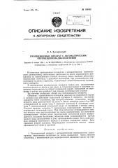 Проекционный аппарат с автоматическим перемещением диапозитивов (патент 120662)
