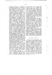 Прибор для демонстрирования годового движения земли вокруг солнца и кажущегося движения солнца вокруг земли (патент 1421)