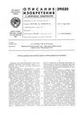 Патент ссср  291020 (патент 291020)
