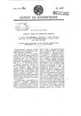 Ручной станок для формовки кирпича (патент 4887)