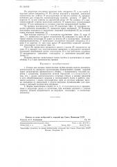 Станок для правки тонкостенных трубок весьма малого диаметра (патент 120118)